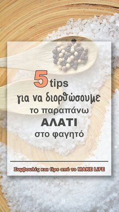 Παραπάνω αλάτι στο φαγητό; 5 tips για να το διορθώσουμε Tips & Tricks, Kitchen Hacks, Cooking Tips, Diy And Crafts, Chicken Recipes, Food And Drink, Sweets, Blog, Diy