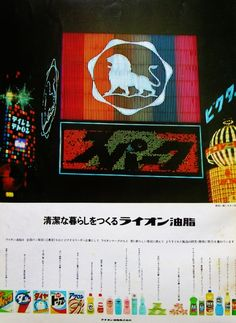 昭和45年 ライオン油脂