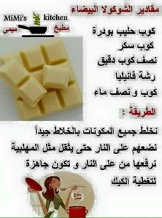 Sweets Recipes, Cooking Recipes, Tunisian Food, Delicious Desserts, Yummy Food, Chocolate Oatmeal Cookies, Arabian Food, Arabic Dessert, Sweet Sauce