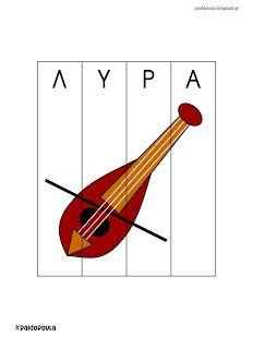 Παζλ λέξεων με τα μουσικά όργανα Music Education, Puzzle, Music Ed, Puzzles, Music Classroom, Teaching Music, Quizes