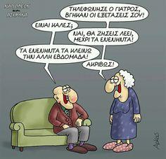 Funny Greek Quotes, Funny Cartoons, Funny Photos, Jokes, Lol, Humor, Comics, Smile, Funny Pics