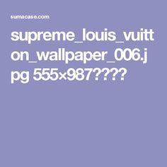 supreme_louis_vuitton_wallpaper_006.jpg 555×987ピクセル