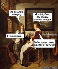 Funny Greek Quotes, Funny Qoutes, Funny Texts, Ancient Memes, Funny Vines, Hilarious, Funny Stuff, Wisdom Quotes, Humor
