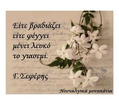 Something To Remember, Greek Words, Greek Quotes, Pictogram, Meaningful Words, Quote Posters, Picture Quotes, Wise Words, Favorite Quotes