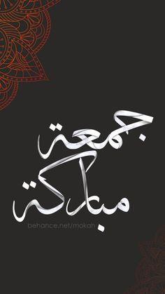 Best Islamic Quotes, Quran Quotes Love, Islamic Phrases, Beautiful Islamic Quotes, Islamic Dua, Urdu Quotes, Jummah Mubarak Messages, Jumma Mubarak Quotes, Quran Wallpaper