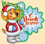 Улыбок добрых хоровод <br>Пускай подарит Новый год!