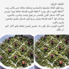 #وصفات