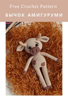 Free Crochet, Crochet Patterns, Teddy Bear, Toys, Animals, Amigurumi, Bebe, Activity Toys, Animales