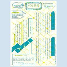 レトロ印刷(@retro_JAM)さん | Twitter JAM置き// わら半紙:ラムネ-黄緑 Wara:Lamune-Fluo Yellow Green