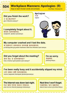 504 Workplace Manners: Apologies (II)