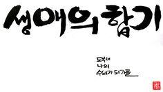 """The AIKI of life.""  ""I wish my uniform will be shoroud.""    Korean Hangul caligraphy for Chuncheon Aikido Club.  Korea Aikido Federation.  http://cafe.naver.com/aikiclub"