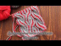 Двухцветные косы в технике «Бриошь» | Brioche cable knitting in two colors - YouTube