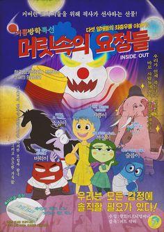 Inside Out 2015 Retro Poster Retro Design, Layout Design, Retro Aesthetic, Illustrations And Posters, Grafik Design, Editorial Design, Manga, Vintage Posters, Concept Art