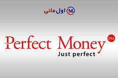 خرید پرفکت مانی از ما: 24350 فروش پرفکت مانی به ما: 23200 Perfect Money