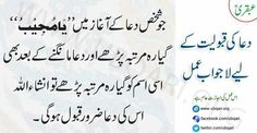 Dua ki qaboliyut k liye Duaa Islam, Islam Hadith, Islam Quran, Alhamdulillah, Islamic Prayer, Islamic Dua, Dua In Urdu, Quran Pak, Allah Names