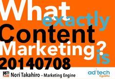 マーケティングエンジン 高広氏のまとめ。わかりやすい。Adtech九州に行きたいが・・・  --- コンテンツマーケティングって一体何のか? What is exactly content marketing? by MKTGENGINE via slideshare