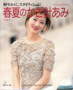 lets knit series Spring/Summer Crochet vol.5 2003 by Nihon Vogue