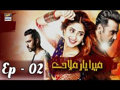 Mera Yaar Miladay Ep 01 - ARY Digital Drama - YouTube