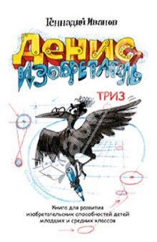 Геннадий Иванов - Денис-изобретатель. Книга для развития изобретательских способностей детей младших и средних классов обложка книги