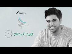 وليد الشامي – قصة الساعة (النسخة الأصلية) | 2016 - YouTube