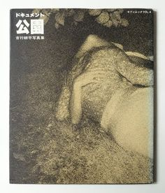 Kohei Yoshiyuki, The Park What Is Tumblr, Book Cover Design, Photo Book, New Books, Book Art, Art Photography, Old Things, Graphic Design, Park