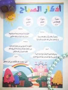 أوراق مرحة مكتوبة حول أذكار الصباح للأطفال يحملها الأطفال معهم في حقائبهم المدرسية أو الطريق أو يردد Romantic Songs Video Islamic Pictures Islamic Quotes Quran