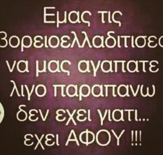 Life In Greek, Love Quotes, Funny Quotes, Greek Quotes, Say Something, Talk To Me, Texts, Lyrics, Jokes