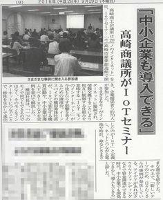 セミナーを主催された方の感想とメディア掲載履歴(随時更新) | ネットビジネス・アナリスト横田秀珠