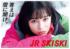 広瀬すず 「JR SKISKIキャンペーン」の新CMでヒロインに抜擢! スキーウェア姿も披露! | GirlsNews