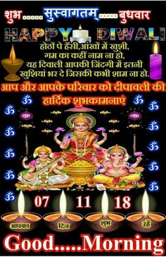 Happy Diwali, Spiritual Quotes, Me Quotes, Congratulations, Spirituality, Movies, Movie Posters, Spirit Quotes, Films