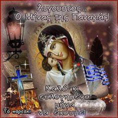 Αποτέλεσμα εικόνας για εικονες σταυρου με gif Mina, Mother Mary, Faith In God, Beautiful Roses, Prayers, Religion, Pictures, Greek, Quotes