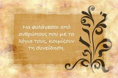 ''Να φυλάγεσαι...'' Christianity, Motivation, Words, Quotes, Blog, Qoutes, Quotations, Daily Motivation, Christians