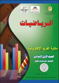 تحميل كتاب الرياضيات ـ الصف الأول الإعدادي ـ الترم الأول Pdf منهج مصر Math Books Math Mathematics