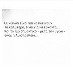 Δείτε αυτή τη φωτογραφία στο Instagram από @greekquotess • Αρέσει σε 7,067 Greek Quotes, Story Of My Life, Poems, Instagram, Poetry, Verses, Poem