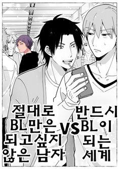 Bl Comics, Be Like Meme, Picture Composition, Im Lonely, Fancy Words, Manhwa Manga, Shounen Ai, Bungou Stray Dogs, Fujoshi