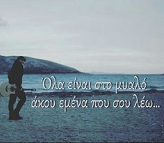 Τυχαία σε γνωρίσαμε.. Greek Quotes, Movie Quotes, Just Love, Truths, Lyrics, Sofa, Sayings, Film Quotes, Music Lyrics