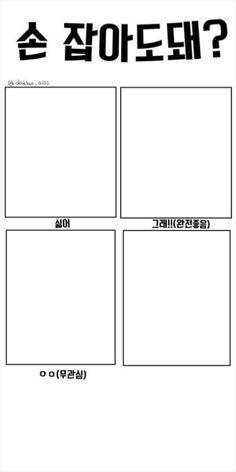 [트레이싱] 트레이싱 모음 4 : 네이버 블로그 Drawing Meme, Manga Poses, Draw The Squad, Drawing Reference Poses, Drawing Challenge, Draw Your, Viera, Base, Aesthetic Art