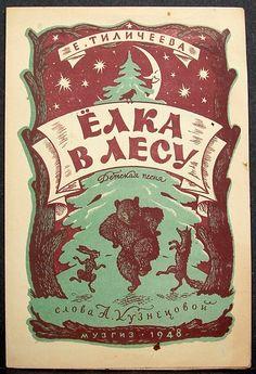 Soviet Children's Sheet Music from Moscow and Leningrad, 1946 – 1961