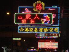 Signs in North Point, Hong Kong (photograph by muddum27, via Flickr)