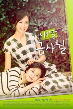 My Daughter, Geum Sa Wol (2015)