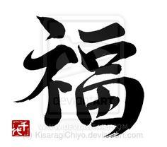 Fuku2 - Luck, Happiness by KisaragiChiyo.deviantart.com on @DeviantArt