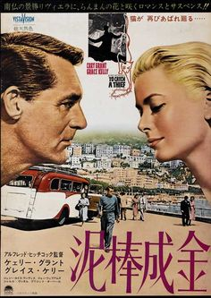 This is the Japanese movie poster for Alfred Hitchcock's To Catch A Thief. :)
