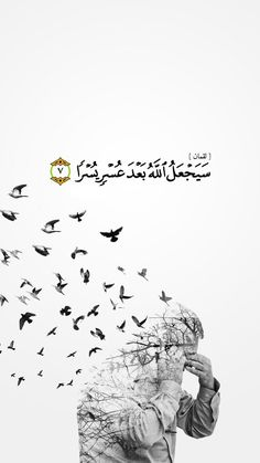 Quran wallpapers خلفيات قرانية ايات قرانية Quran Quotes Love, Quran Quotes Inspirational, Beautiful Islamic Quotes, Beautiful Arabic Words, Poet Quotes, Allah Quotes, Quran Wallpaper, Love Quotes Wallpaper, Islamic Quotes Wallpaper