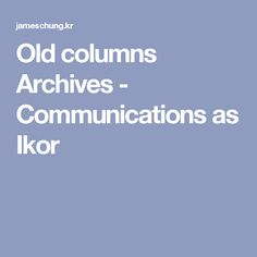 Old columns Archives - Communications as Ikor