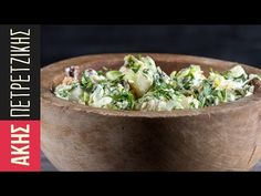 Greek potato salad by Greek chef Akis Petretzikis. A wonderful Greek recipe for a classic Greek potato salad that you can serve alone or as a tasty side dish! Greek Recipes, Raw Food Recipes, Vegetable Recipes, Vegetarian Recipes, Cooking Recipes, Salad Recipes, Greek Potato Salads, Greek Potatoes, Salad Sauce