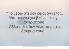 Own Quotes, Life Quotes, Greek Quotes, Meaningful Words, Some Words, Poetry Quotes, Picture Quotes, Motivational Quotes, Poems