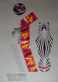 Poster - Kazumasa Nagai