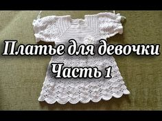 """""""Крестильное платье для девочек. Часть 1"""" (Christening dress for girls. Part 1) - YouTube"""