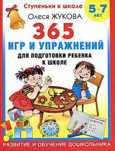 365 игр и упражнений - АККП