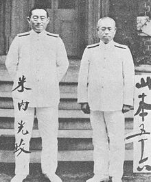 山本五十六 - Wikipedia